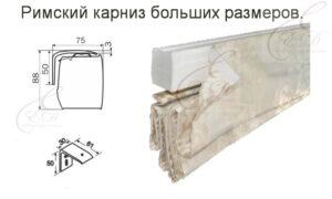 Rimskiy-karniz-avtomatika